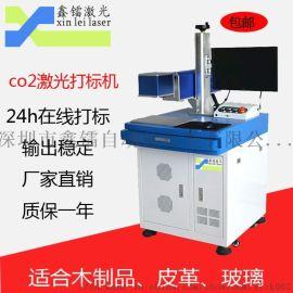 二氧化碳激光喷码机塑料瓶铝质材料打标生产日期品名 有效期生产批号喷码机