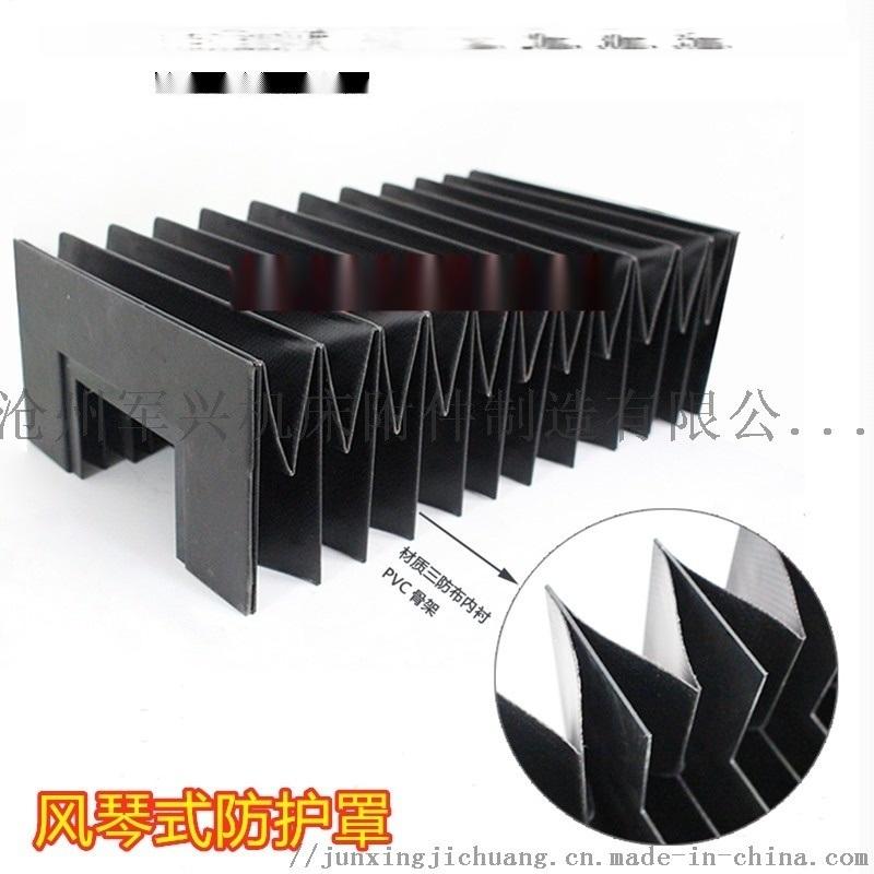 数控磨床风琴式防护罩 杭州磨床伸缩式风琴防护罩厂家