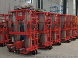 七运出品1至4柱铝合金式升降平台