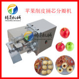 蘋果去皮機 蘋果去皮分瓣捅芯機