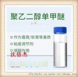 聚乙二醇單甲醚-350 粘度調節劑
