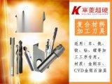 华菱品牌玻璃钢专用铣刀 铣玻璃钢的铣刀材质CDW302