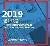 2019第113届中国文化用品商品交易会