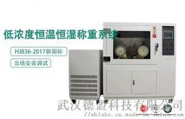 供应JC-AWS9型低浓度称量恒温恒湿系统