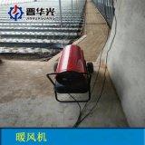 浙江湖州市大功率工業熱風機移動暖風機