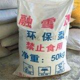 厂家直销环保型融雪剂 除雪剂 融冰剂 除冰剂