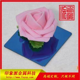 宝石蓝不锈钢包边 北京酒店装饰镜面不锈钢板供应