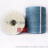 廠家直銷打捆繩塑料繩捆扎繩打包繩