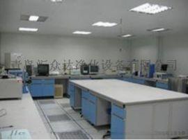 泰安净化实验室设计施工设备安装