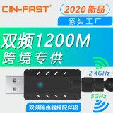 隨身wifi免驅無線網卡1200M雙頻WiFi接收器MT712U新款USB千兆網卡