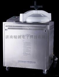 75升立式壓力蒸汽滅菌器