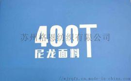 20D尼丝纺现货对色 380T-400T尼丝纺