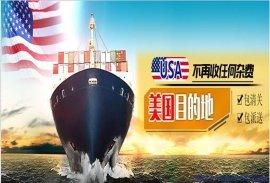 深圳到欧洲美国FBA**的物流公司