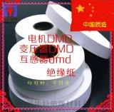 6641F级DMD绝缘纸 电机 变压器