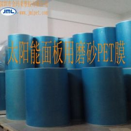 太阳能层压面板磨砂PET|磨砂PET膜||PET磨砂膜
