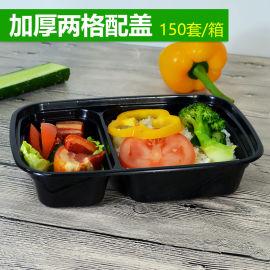 注塑餐盒, 两格环保餐盒,快餐打包盒
