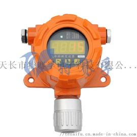 工业有毒气体报警器检测仪固定式探头