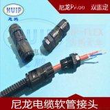 廠家直銷黑色現貨 波紋管電纜鎖緊接頭 雙重固定