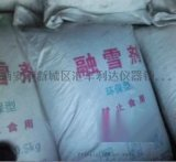 西安融雪劑哪余有賣13891919372