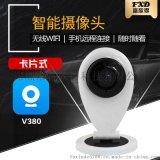 无线摄像头卡片式wifi监控 智能高清远程监控