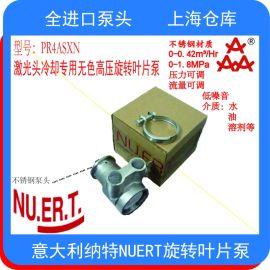 4ASXN无色进口高压不锈钢稳压旋转叶片泵水泵