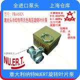 4ASXN無色進口高壓不鏽鋼穩壓旋轉葉片泵水泵