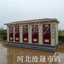 环保卫生间——衡水移动厕所生产厂家
