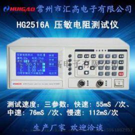 防雷元器件测试仪HG2516A电压测试仪