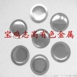 不锈钢膜片 压力开关用金属膜片 316L膜片