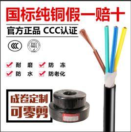 电线软线无氧铜导体监控安防工程RVV4芯电源线