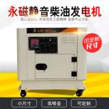 大澤靜音10千瓦無刷柴油發電機組