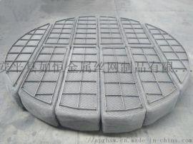 不锈钢丝网除沫器304丝网除雾器