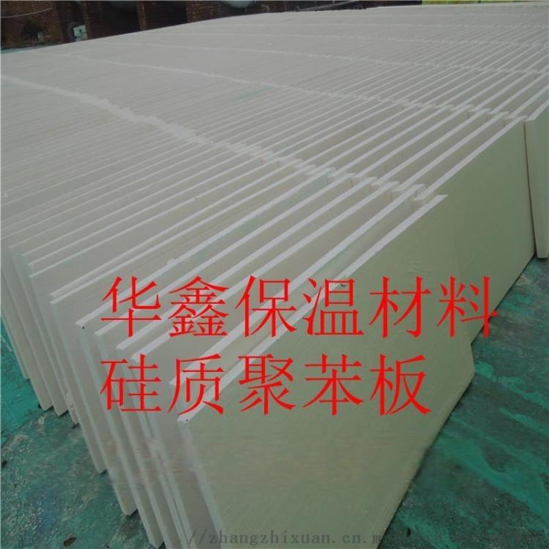 复合聚苯乙烯泡沫保温板厂家
