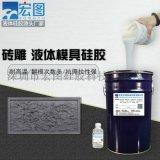 砖雕 液体模具硅胶 耐高温 翻模次数多