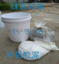 怀柔北房镇ECM环氧修补砂浆现货供应