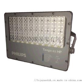 BVP283飛利浦LED投光燈350W 防腐蝕鹽霧