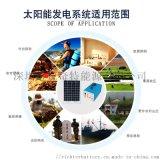 小型太阳能发电离网供电系统适用于独立供电