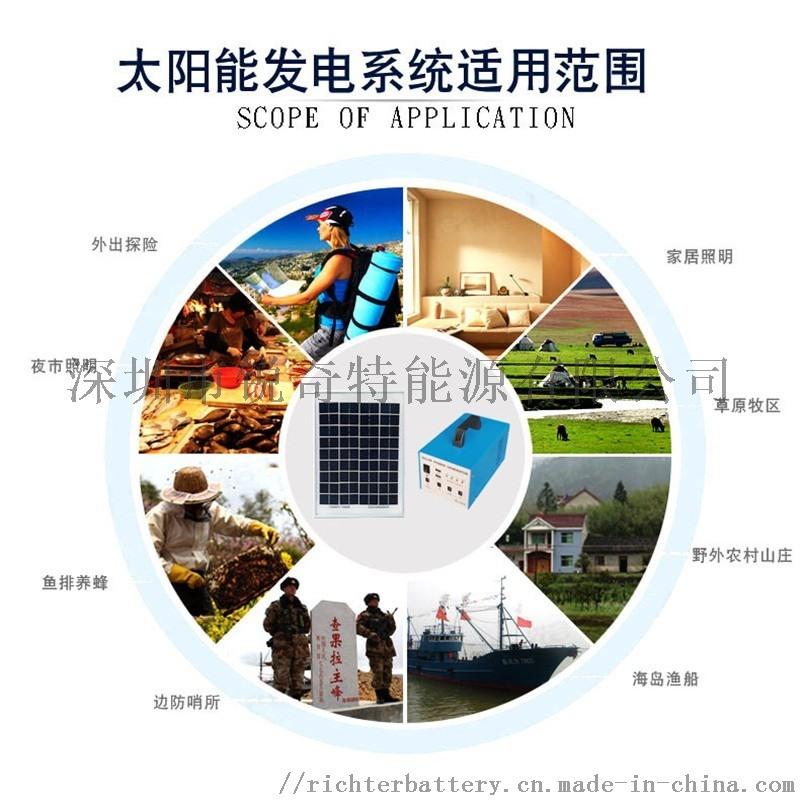 小型太陽能發電離網供電系統適用於獨立供電