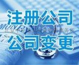 代办北京公司注册,代办公司变更