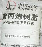 齐鲁石化中熔共聚聚丙烯SP179
