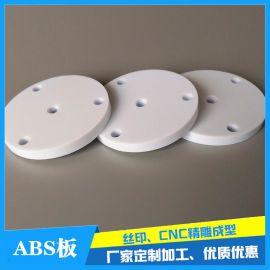 定制ABS板材加工 **白色ABS加工件 圆形固定支架CNC加工精雕刻