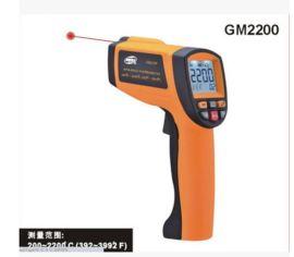 供应手持非接触式红外测温枪GM2200, 厂家直销2200度激光测温仪