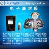 電子電氣元件的灌封膠水