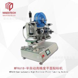 半自动不干胶高精度平面贴标机精密仪器贴标设备
