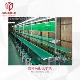 输送皮带装配线车间工业自动化流水线设备