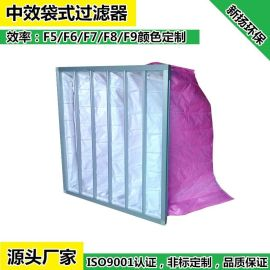 自产自销空气过滤器 F7中效袋式过滤器 中效空气过滤器批发供应