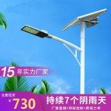 牙刷款太陽能路燈太陽能路燈生產廠家直銷新農村建設6米30W一體化LED太陽能路燈