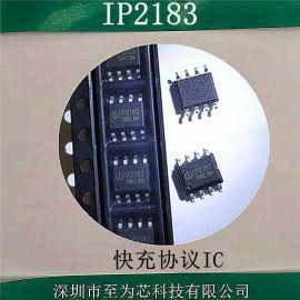 通信协议IC 通信识别芯片 IP2183 兼容性广 USB输出快充协议ic