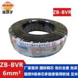 金環宇電線 國標bvr單芯電線 ZB-BVR 6平方 阻燃電線 進戶主線