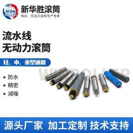 源头厂家新华胜无动力滚筒从动滚筒多款包胶滚花PVC支持各种定制